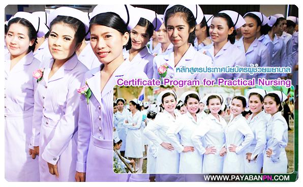 Opp_Nurse